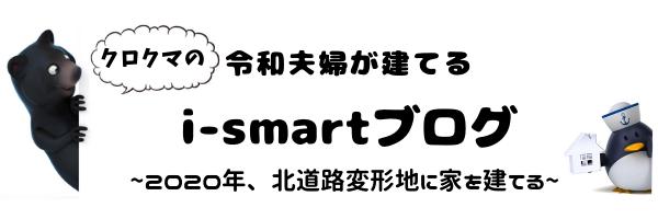 クロクマの令和夫婦が建てるi-smartブログ@一条工務店